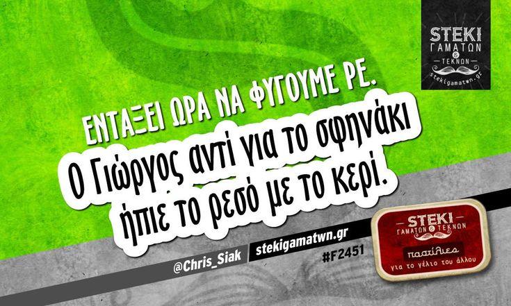 Εντάξει ώρα να φύγουμε ρε.  @Chris_Siak - http://stekigamatwn.gr/f2451/