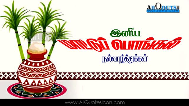 Mattu-Pongal-Wishes-In-Tamil-Quotes-HD-Wallpapers-Best-Inspiration-Quotes-on-Life-Famous-Festival-Wishes-Thai-Pongal-Pictures-Tamil-Kavithai-Images-free
