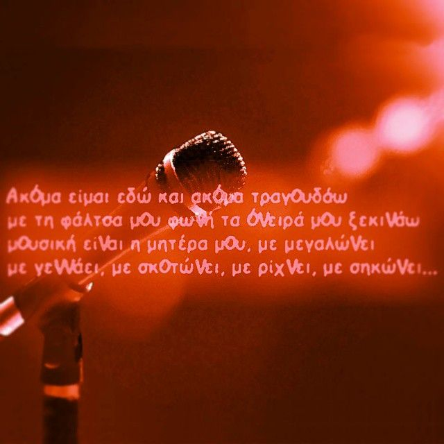 στιχοι θελω να φυγω να πεταξω sanjuro lyrics thelw na figw na petaksw