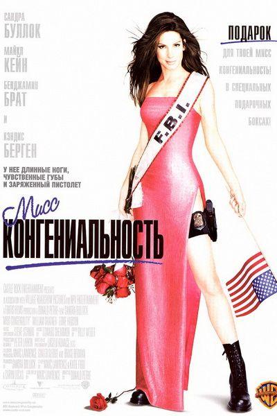 Мисс Конгениальность (2000)
