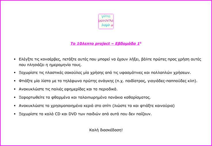 1η εβδομάδα http://www.manamanoulamama.gr/2014/05/to-10-lepto-project-1.html