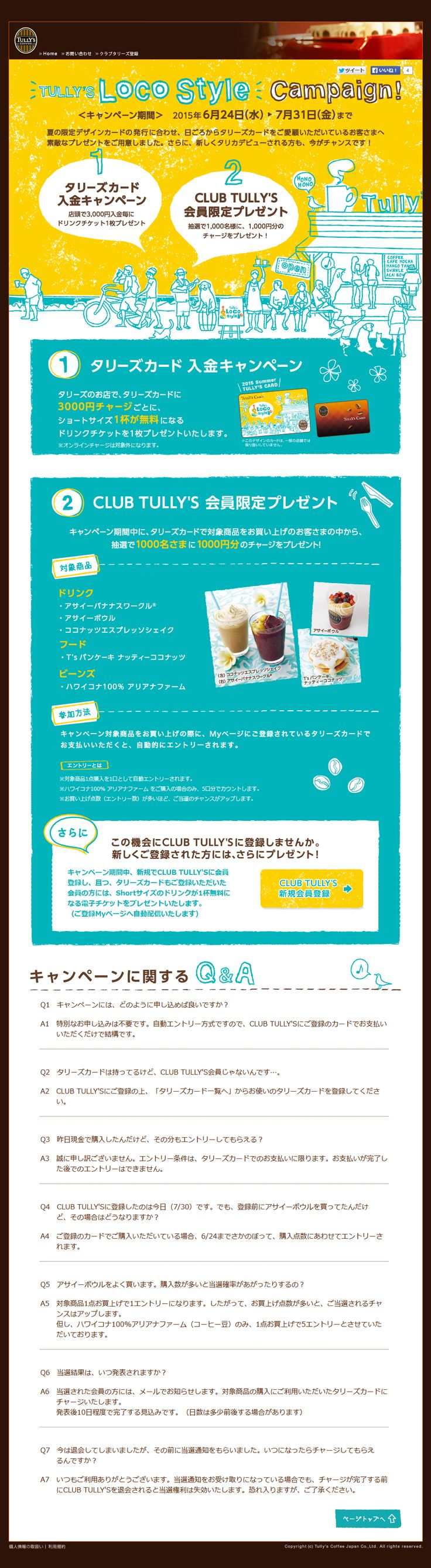 http://www.tullys.co.jp/cpn/card_camp_2015/