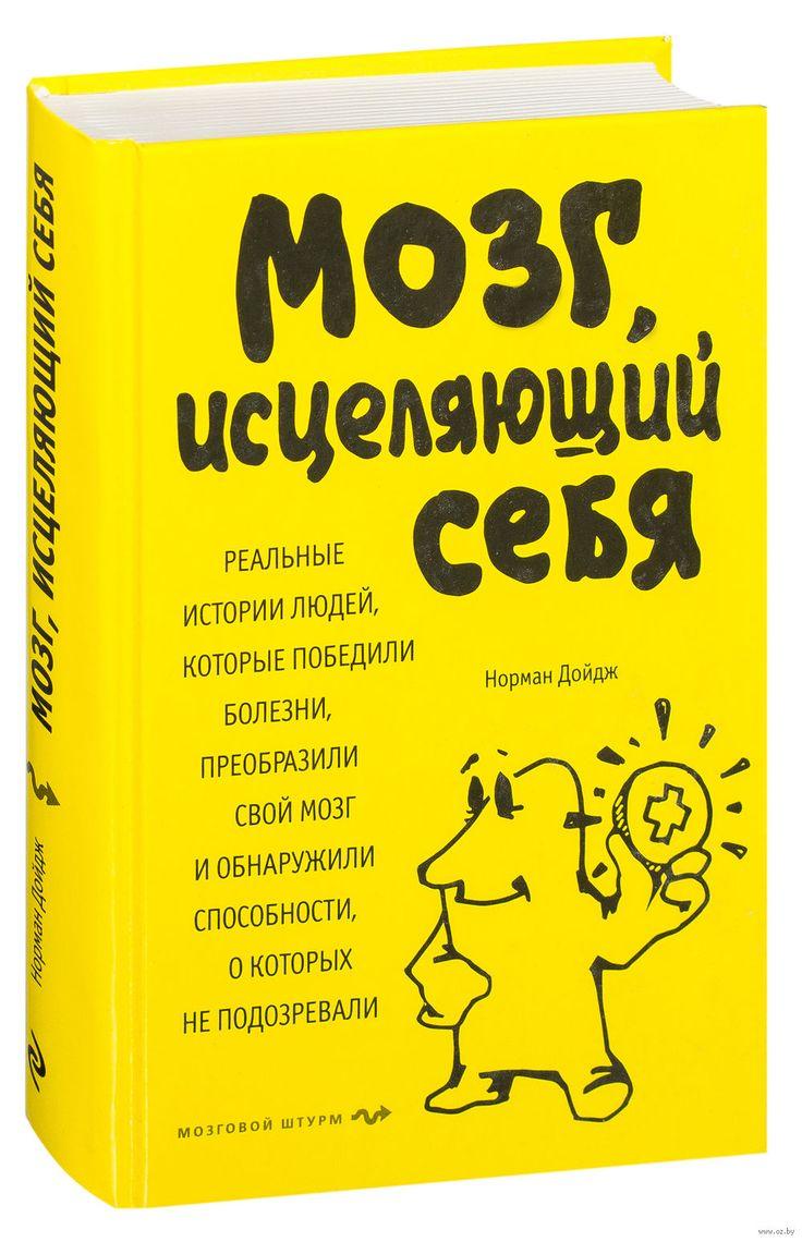 Новая книга доктора медицины, психиатра и психоаналитика Нормана Дойджа является продолжением его бестселлера
