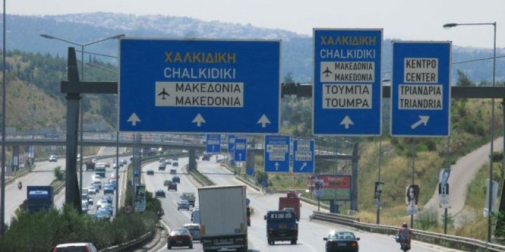 Macedonia signs on the freeway - heading to #Halkidiki #Macedonia in northern Greece