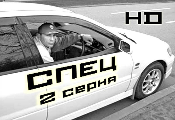 Фильм Спец 2 серия (1-6 серия) - криминальный сериал в хорошем качестве HD