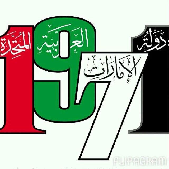 United Arab Emirates Dubai Uae Flag Day Boy