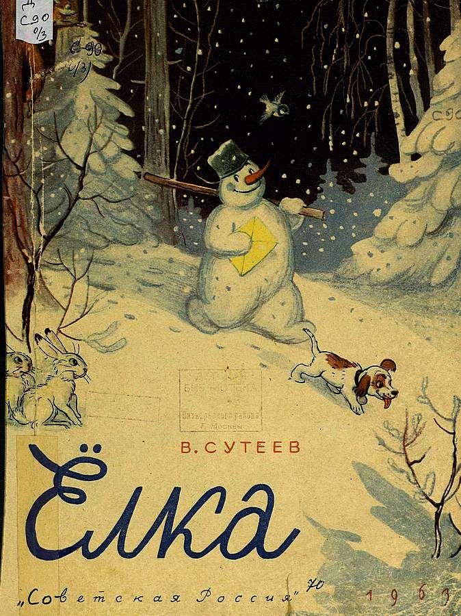 В.Сутеев Елка 1969 Иллюстрации автора