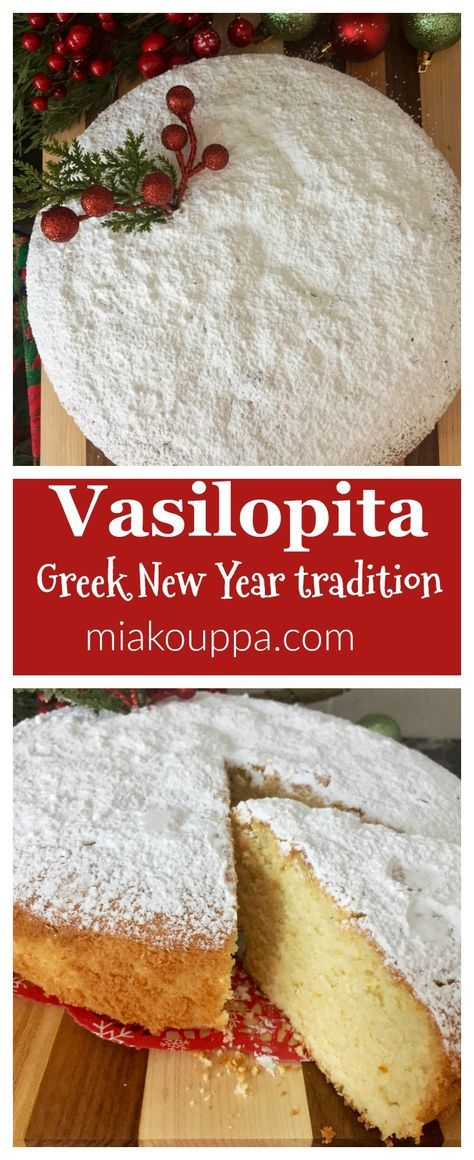 Vasilopita (Βασιλόπιτα). An easy and delicious recipe, for the traditional Greek cake served for New Years! #vasilopita #basilopita #greekrecipes #greek #greekcooking #cakes