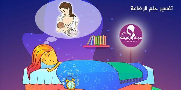 تفسير حلم الرضاعة في المنام وإرضاع طفل للعزباء والمتزوجه والحامل Fictional Characters Character Poster