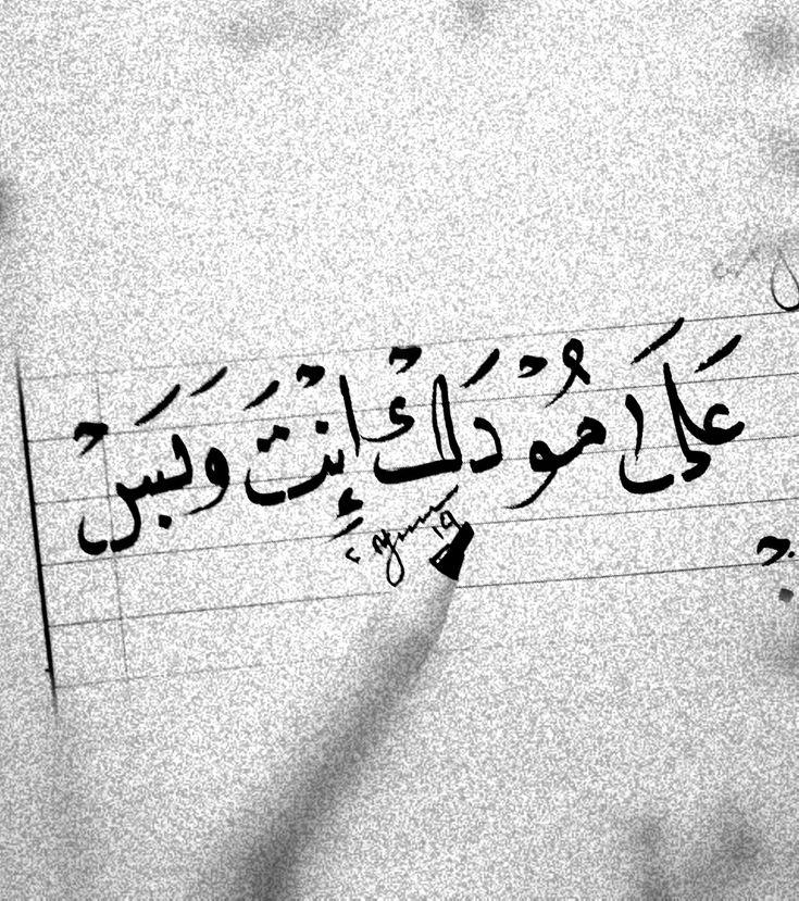 على مودك انت وبس Arabic Calligraphy Calligraphy Arabic
