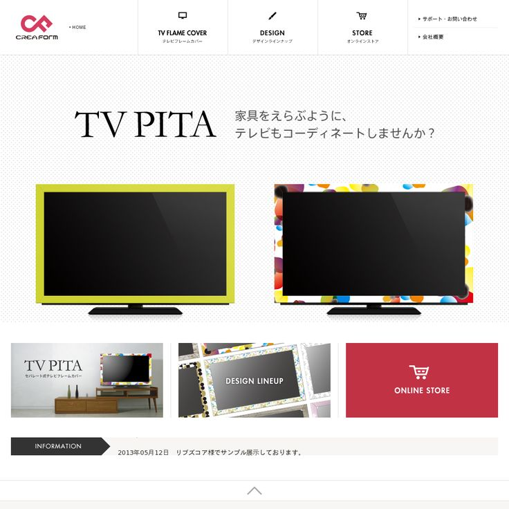 テレビフレームカバー テレピタ クレアフォーム テレビ カバー デザイン