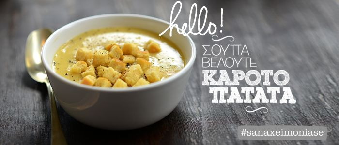 Σήμερα κάνουμε μια βελουτέ σούπα γιατί #sanaxeimoniase εντελώς.Χρησιμοποιήσαμε ως βάση την πατάτα,το πράσο καιτο κρεμμύδι αλλα δώσαμε έξτρα καροτένια γεύση και πορτοκαλί χρώμα με καρότα. Για να...