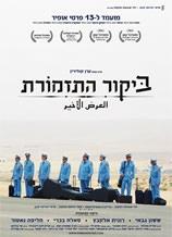 La banda nos visita (Bikur Ha Tizmoret / The band visits us) :: Eran Kolirin, 2007