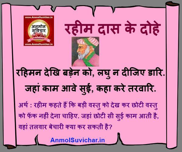 Rahim Ki Dohe In Hindi With Meaning, Rahim Suvichar In Hindi, Hindi Dohe On Images