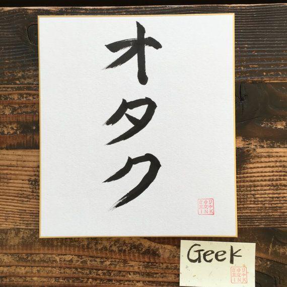 Geek - Japanese calligraphy