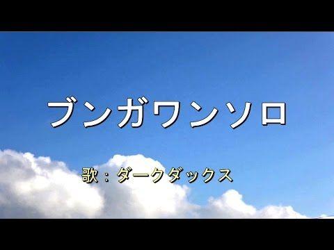 ブンガワンソロ BENGAWAN SOLO (ダーク・ダックス) - YouTube