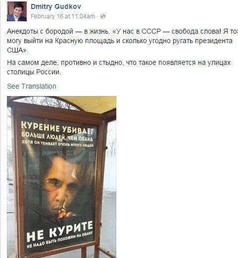 """""""Fumar mata mais gente do que Obama e Obama já mata muita gente"""". Este é mote dado por um polémico anúncio antitabaco nas ruas de Moscovo."""