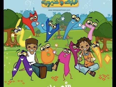 FREE Kids Arabic Video 'Counting' MSA Children's Cartoon