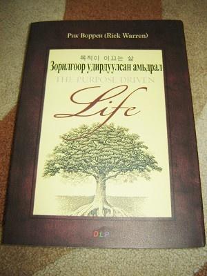 Mongolian Purpose Driven Life / The Purpose Driven Life in Mongolian Language