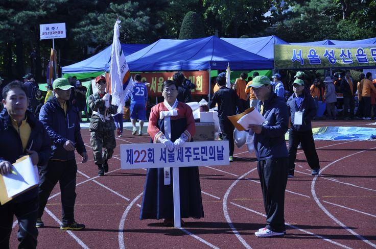 매년 10월 셋째주 일요일은 서울제주도민의 날이다. 입장식 ..기수단 입장!