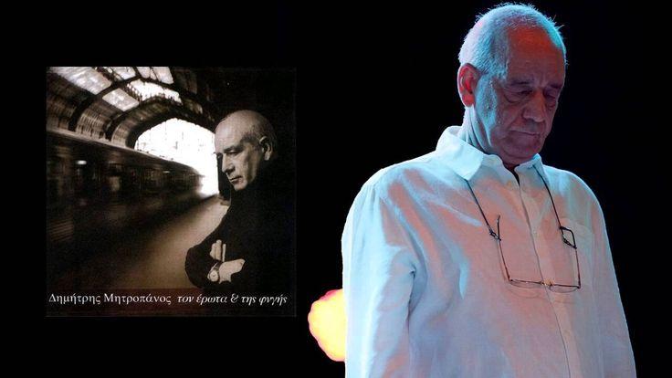 Πεθαμένες καλησπέρες - Δημήτρης Μητροπάνος  (HQ 2010)