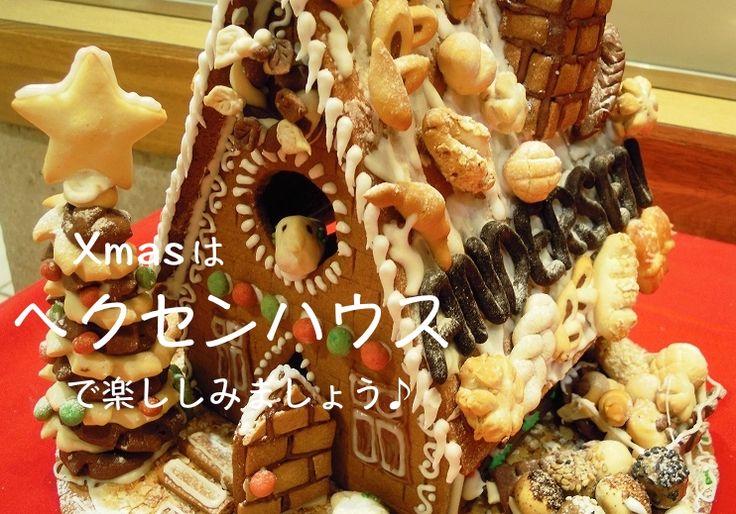 出典:http://www.muji.net 12月に入り、クリスマスまでのカウントダウンがはじまりましたね! そんな今、無印良品のヘクセンハウスが今年も人気を集めています。 「生地からつくる ヘクセンハウス」を使って、クリスマスを盛り上げてみましょう♪ ヘクセンハウスって何? 出典:http://tofo.me 「ヘクセンハウス」とは、お菓子で作った家のことです。 子どものときに憧れていた方も多いのではないでしょうか?グリム童話に登場するお菓子の家。 1度でいいから食べてみたい♪そう思った方も多いはず。 無印良品のキットを使うと、誰でも手軽にそのお菓子の家を作ることができます。 無印良品のヘクセンハウスキット 出典:http://tofo.me 無印良品のヘクセンハウスキットは、生地から作るお菓子の家です。 魔女の家をモチーフにクッキーを使って、ミニチュアハウスを組み立てていきます。 ≪商品詳細≫ 名称:自分でつくる 生地からつくる ヘクセンハウス 1台分 価格:1,200円 詳細はこちら 豪華な街づくりセットも 出典:http://www.muji.net…
