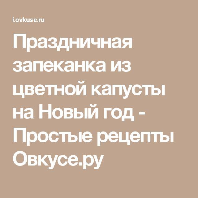 Праздничная запеканка из цветной капусты на Новый год - Простые рецепты Овкусе.ру