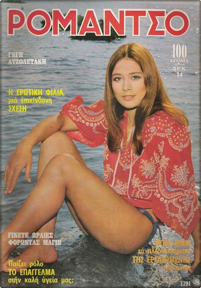 weekly magazine Εξώφυλλα Παλιά Περιοδικά Πρόσκληση προς όλους.