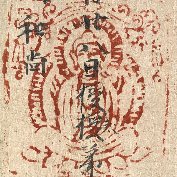 Ordination certificate issued by Sanjie Monastery in 965. Stamped with an image of the buddha. Or.8210/S.347.