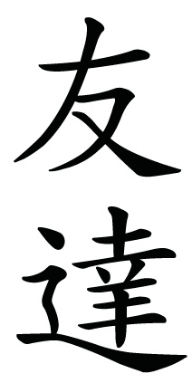 Love this...Japanese Kanji Symbol for friend