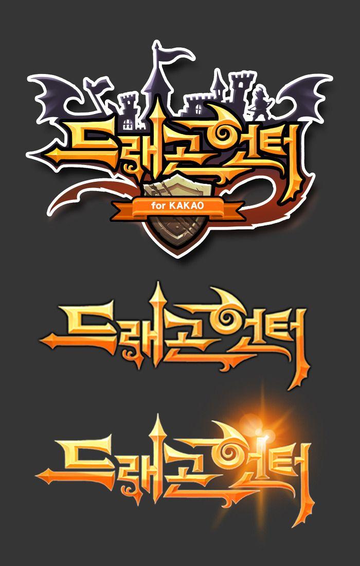 Dragon Hunter title logo