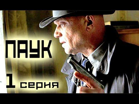 Сериал Паук 1 серия (1-8 серия) - Русский сериал HD