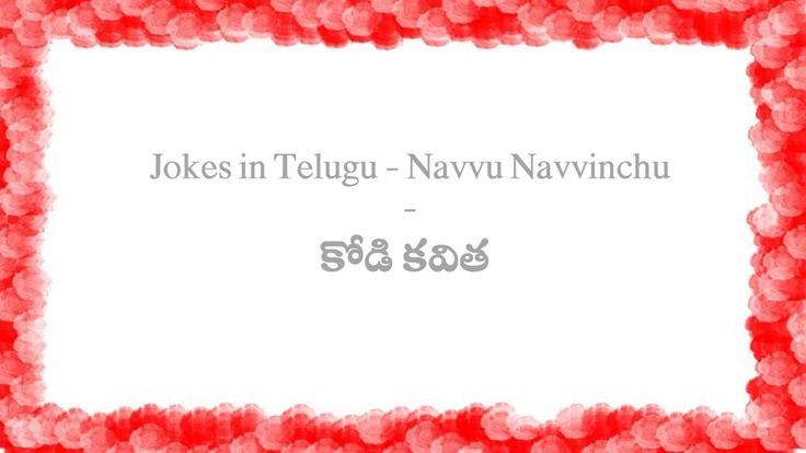 Jokes in Telugu - Telugu Navvu Navvinchu - Hen poetry