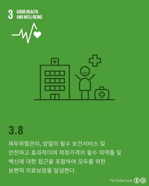 SDGs 세부목표 3.8은 재무위험관리, 양질의 필수 보건서비스 등의 보편적 의료보장 달성을 목표로 합니다. 세계보건기구 헌장(Constitution of WHO, 1948)에서는 '모든 사람의 건강은 개인과 국가의 최대 협력에 기반하는 평화와 안정을 얻기 위한 근간'이라 명시하고 있습니다. 이 헌장을 뒷받침하여 1978년 WHO와 UNICEF가 공동 주최한 1차 보건 의료에 관한 국제회의에서 채택한 알마아타 선언(Declaration of Alma-Ata)에서는 '모든 국가의 모든 사람의 건강을 보호하고 증진하기 위해 국제사회, 모든 정부, 모든 의료 및 개발 종사자의 긴급한 행동이 요구된다'고 명시하고 있습니다. 이에, WHO에서는 동 선언을 바탕으로 2010년 '세계보건리포트: 보편적 의료보장으로 가는 길'을 발간하였고, 보편적 의료보장(UHC)를 구성하는 두 가지 축을 설명하였습니다. 이는 주요 보건 서비스에 대한 재정적 접근 보장과 재무위험관리의 범위확...