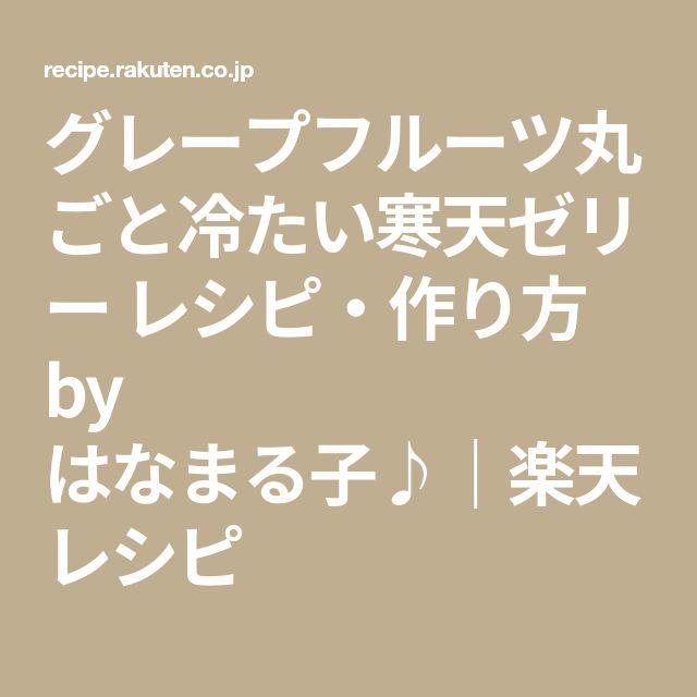 グレープフルーツ丸ごと冷たい寒天ゼリー レシピ・作り方 by はなまる子♪|楽天レシピ
