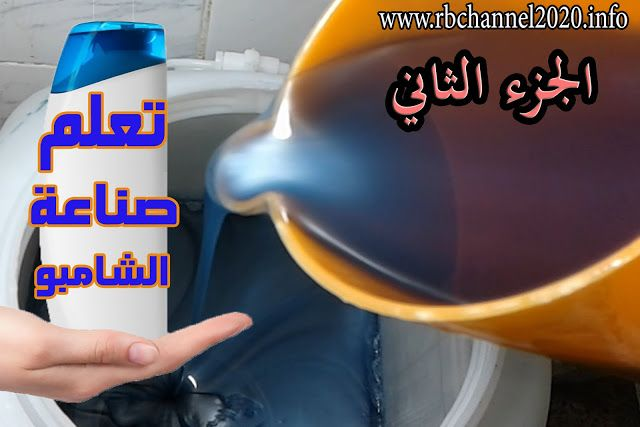 R Bchannel صناعة الشامبو الجزء الثاني صناعة 100كغ شامبو ل Shampoo Beverage Can Free Books Download