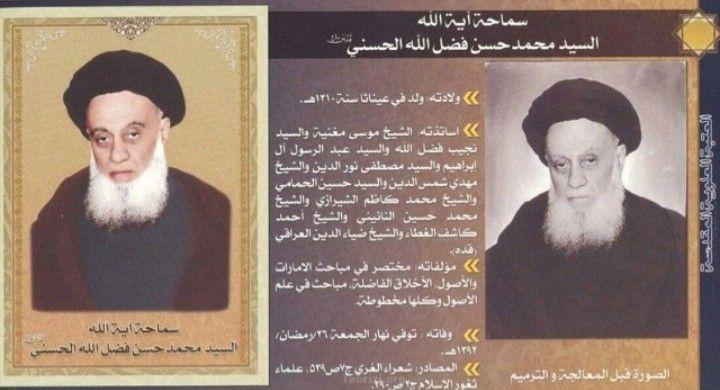 Pin By Hassan Tarhini On أعلام من جبل عامل ولبنان Baseball Cards Poster Cards