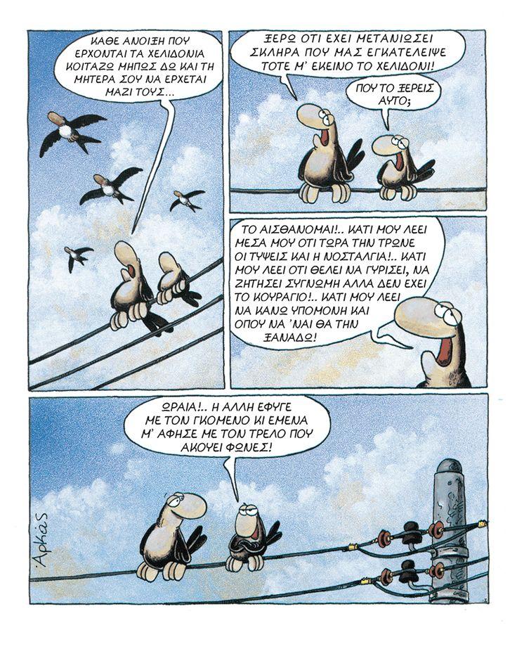 Χαμηλές Πτήσεις | αρχικη, αρκας εν κινησει | ethnos.gr