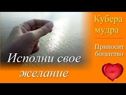 Мудра «Привлечение любви». Колесо жизненного баланса. - YouTube
