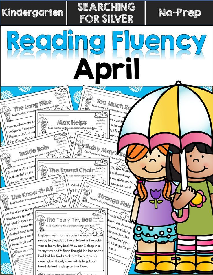 Build fluency, comprehension, and confidence with FUN and engaging reading passages for the month of APRIL!