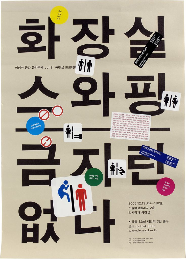 Poster for exhibition by Feminist Artist Network by korean duo Sulki & Min