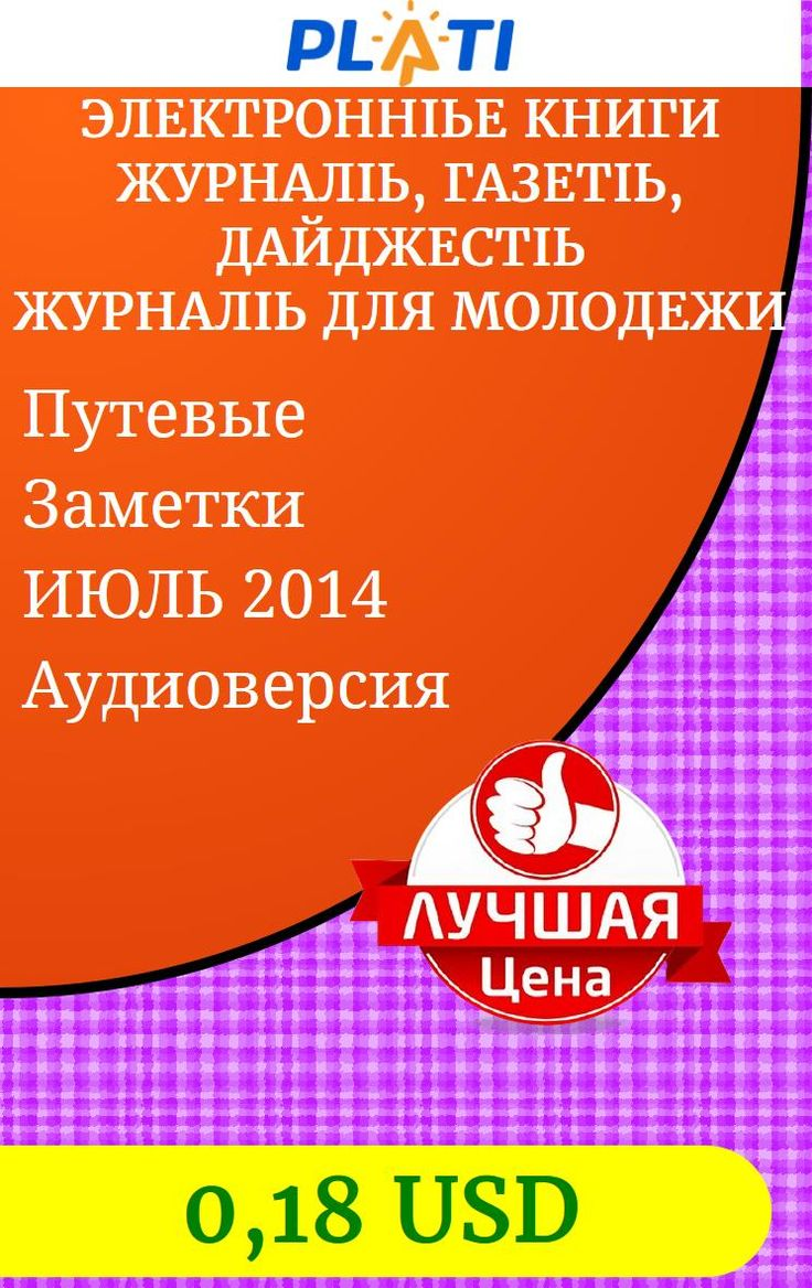 Путевые Заметки ИЮЛЬ 2014 Аудиоверсия Электронные книги Журналы, газеты, дайджесты Журналы для молодежи