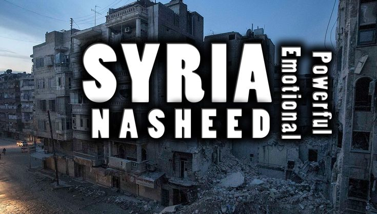 SYRIA - Very Powerful Emotional Nasheed ᴴᴰ - YouTube