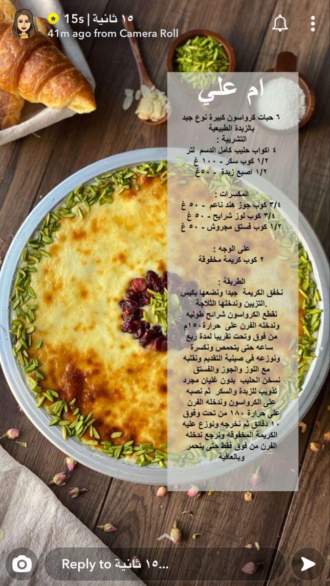 ام علي In 2021 Cooking Recipes Desserts Food Easy Cooking