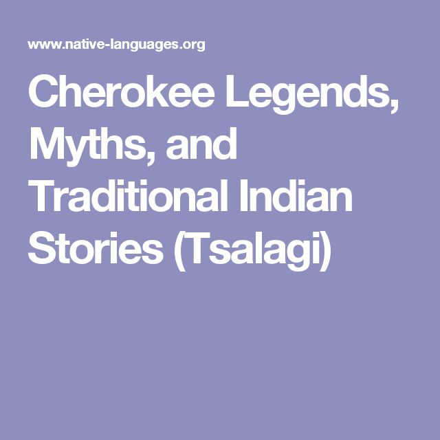Cherokee Legends, Myths, and Traditional Indian Stories (Tsalagi)