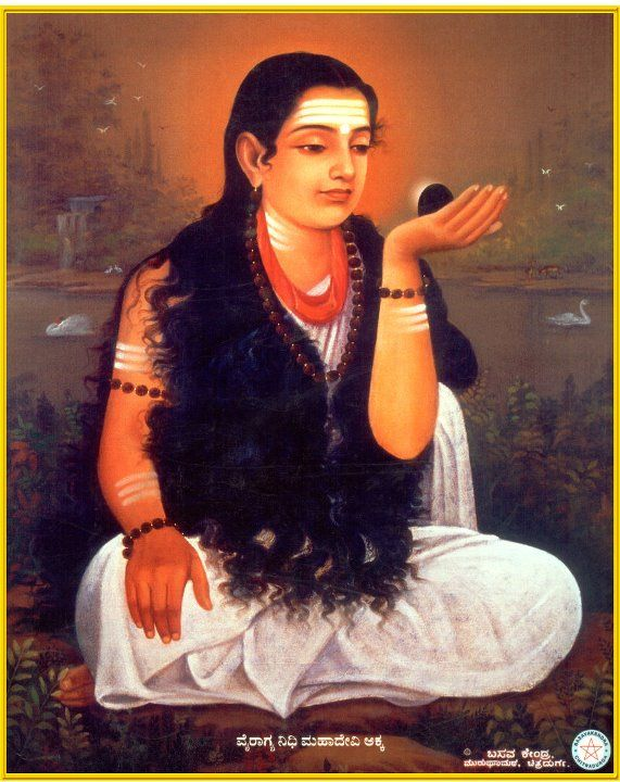 Akka Mahadevi (ಅಕ್ಕ ಮಹಾದೇವಿ) or Mahadevi or Mahadeviyakkha, a brilliant medieval Kannada poet, rebel and mystic, was a prominent figure of the Veerashaiva Bhakti movement of the 12th century Karnataka. Her Vachanas in Kannada, a form of didactic poetry are considered her greatest contribution to Kannada Bhakti literature. It is said that she was the first woman to write Vachanas in Kannada literature.