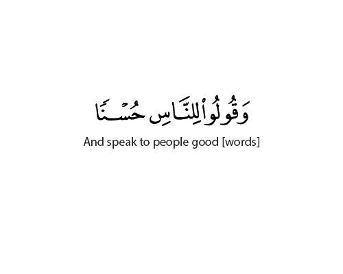 Qur'an [2:83]