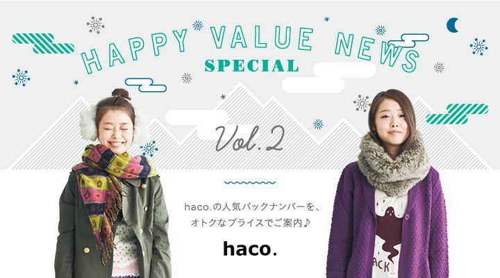 HAPPYVALUENEWS 第2弾
