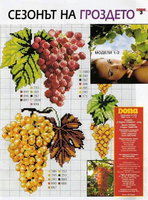 Виноград схемы вышивки