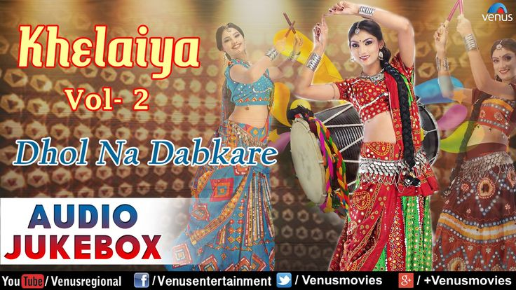 Khelaiya- Vol- 2- Dhol Na Dabkare : Gujarati Folk Songs   Audio Jukebox